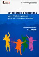 Організація і методика 1-2 класи здоров'язбережувальної діяльності молодших школярів