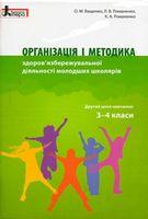 Організація і методика 3-4 класи здоров'язбережувальної діяльності молодших школярів