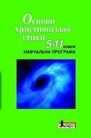 Основи християнської етики 5-11 кл. Навчальна програма (укр) Литера