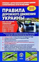 ПДД Украины 2018. (64 стор)ТОНКИЕ НОВЫЕ