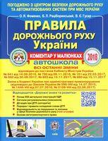 ПДР України 2018. Коментар в малюнках з постановою+QRКОД №860. ОФСЕТ
