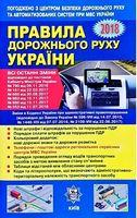 ПДР України 2018. (64 стор) Постанова КМУ №553 ТОНКІ НОВІ