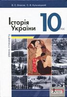Підручник 10 кл Історія України Власов. Рівень стандарту