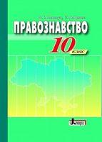 ПРАВОЗНАВСТВО підручник 10 кл (укр) Литера