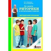 РИТОРИКА Методичний посібник в початкових класах (укр) Литера