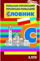 СЛОВНИК ПольськоУкраїнський. УкраїнськоПольський ОБЛОЖКА