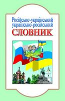 Словник Російсько-український, україно-російський (р\у)