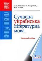 Сучасна українська літературна мова. Навч. посібник (укр)