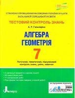 Тестовий контроль знань Алгебра, Геометрія 7 кл Нова Програма (У) 20 несерийный