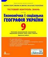 Тестовий контроль знань. Географія 9 кл України Економічна і Соціальна (укр)