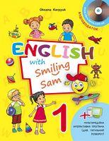 НУШ Підручник English with Smiling Sam для 1-го кл.+ мультимедійний додаток