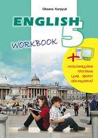 Робочий зошит до підручника English - 5 + мультимедійний додаток нова редакція