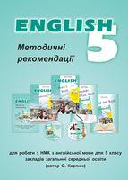 Методичні рекомендації до НМК English - 5 нова редакція