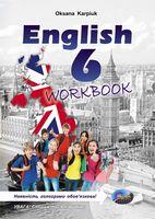 Робочий зошит до підручника English  - 6