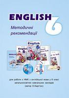 Метод. рекомендації до НМК English  - 5