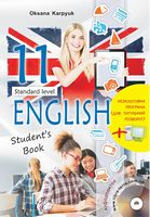 NEW! Підручник English  - 11 для 11-го класу нова програма