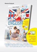 """NEW! Робочий зошит до підручника  """"English –11"""" нова програма"""
