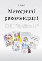 NEW! Методичні рекомендації до НМК English - 11 нова програма