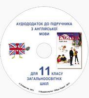 Аудіокомпонент до НМК English - 11