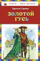 Золотой гусь (ил. А. Симанчука)