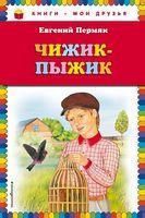 Чижик-Пыжик (ил. А. Басюбиной)