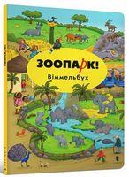 Зоопарк  Міні віммельбух