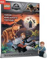 LEGO Герой юрського періоду