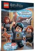 LEGO Гаррі Поттер. Книжка зі стікерами
