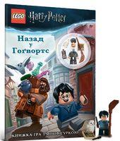 LEGO Гаррі Поттер. Назад у Гоґвортс