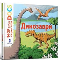 Моя перша Енциклопедія DOCs. Динозаври
