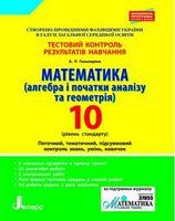 Тестовий контроль результатів навчання. Математика 10 клРівень Стандарту(Алг. і поч.аналізу