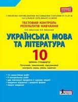 Тестовий контроль результатів навчання Українська мова та література 10 кл Рівень стандарту