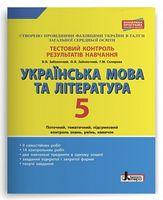 Тестовий контроль результатів навчання Українська мова та література 5 кл ОП