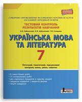 Тестовий контроль результатів навчання Українська мова та література 7 кл ОП