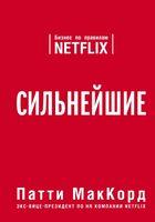 Сильнейшие. Бизнес по правилам Netflix (тв)