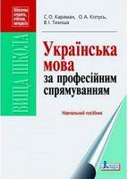 Українська мова за професійним спрямуванням. Навч. посібник (укр)