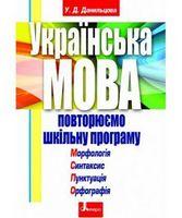 УКРАЇНСЬКА МОВА повт.шкільну програму(укр) Литера