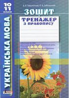 Українська мова 10-11 кл. Зошит тренажер з правопису