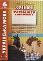 Українська мова 6кл. Зошит тренажер з правопису (укр)