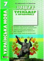 Українська мова 7кл. Зошит тренажер з правопису (укр)