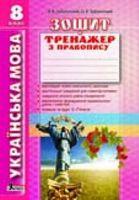 Українська мова 8кл. Зошит тренажер з правопису (укр)
