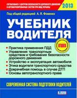 Учебник водителя (рус)