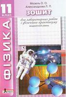 ФІЗИКА.11 кл зошит для лабораторних робіт і фізичного практикуму. Академічний рівень (укр)