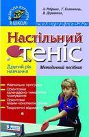 Фізична культура в школі Теніс настільний. Метод. посібник. Другий рік навчання(укр)