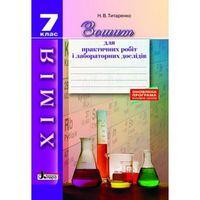Хімія 7 кл зошит для практичних і лабораторних дослідів ОНОВЛЕНА ПРОГРАМА