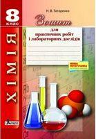 Хімія 8 кл зошит для практичних і лабораторних дослідів ОНОВЛЕНА ПРОГРАМА