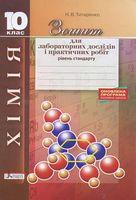 Хімія.10 кл зошит для лаб. дослідів і практ. робіт. Рівень стандарт ОНОВЛЕНА ПРОГРАМА