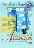 Хрестоматия. Литература 11 кл (рус) Литера