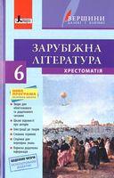 Хрестоматія ВЕРШИНИ. Зарубіжна література 6 кл +Щоденник читача НОВА ПРОГРАМА