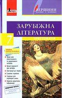Хрестоматія ВЕРШИНИ. Зарубіжна література 7 кл +Щоденник читача НОВА ПРОГРАМА